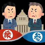 政治(イラスト)