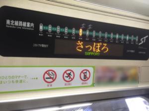 Subway in Sapporo