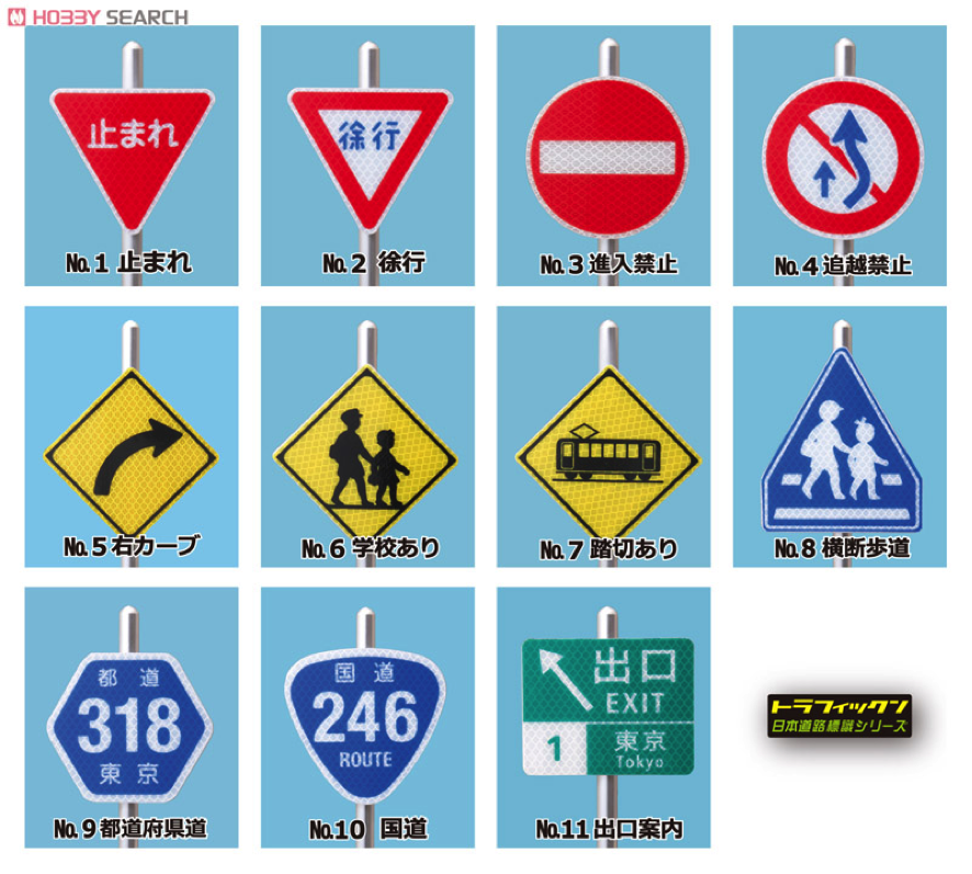 Image result for japan traffic signs