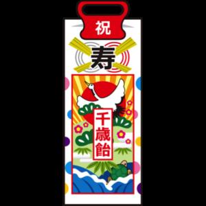 shichigosan2