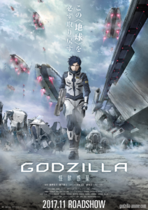 The PV of Animated version of Godzilla is released! Facts you need to know about Godzilla this summer!