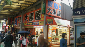 3 big discount ticket shops in Japan