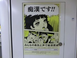Be aware of CHIKAN in Japan!