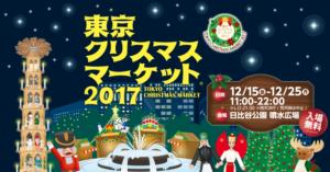 ¡5 eventos navideños que no puedes perderte en Tokio!