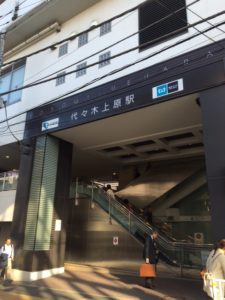 Off the Beaten Track in Shibuya: Yoyogi-Uehara