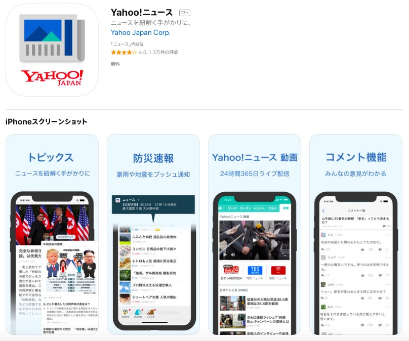 Why iPhone? Why Apple products are popular in Japan? | Guidable