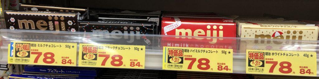 japanese chocolate, meiji chocolate bar