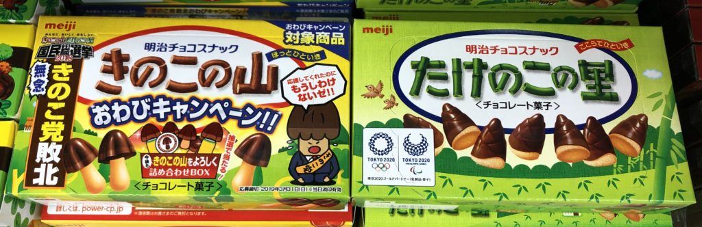 japanese chocolate, kinokonoyama