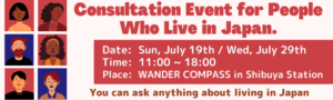 Free! Ask Anything Consultation Event For Foreigners in Japan!