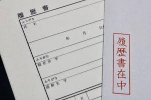 Rirekisho: How to Write a Japanese Resume. Template Included!