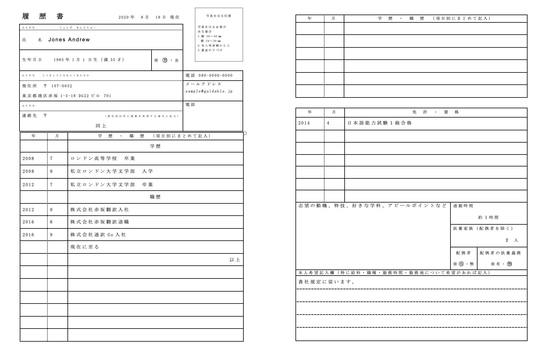 Rirekisho template, a Japanese resume