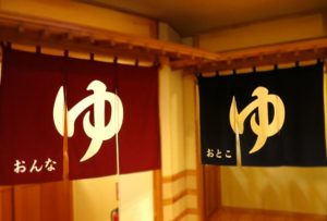 Japanese Public Baths? Everything You Need to Know About Japanese Sento!