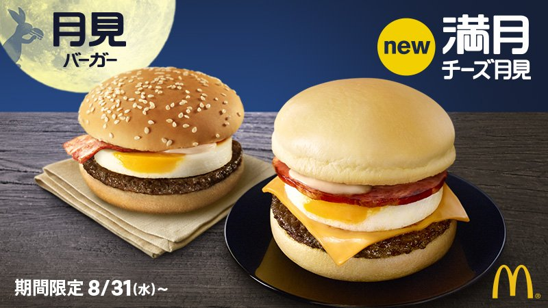 otsukimi burger