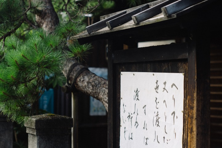 Temple, Japan, Goshuin, Shrine